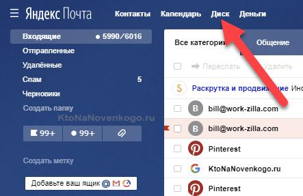 Войти в Диск из Яндекс Почты