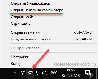 Как войти в папку Яндекс Диска на компьютере