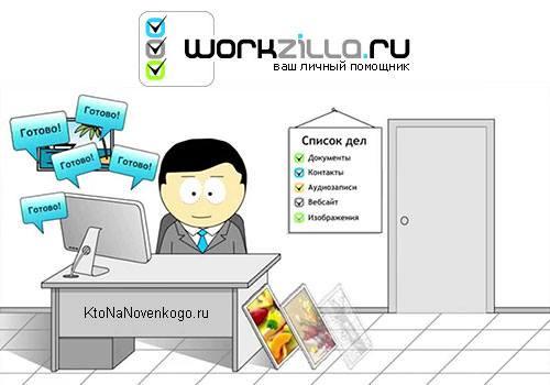 Воркзилла - регистрация, отзывы и работа