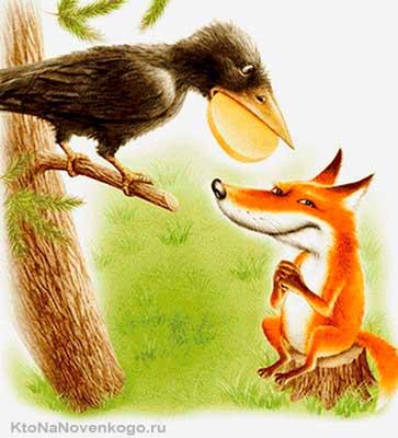 Ворона и лиса