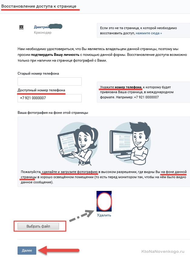 Данные необходимые для восстановления доступа к страничке