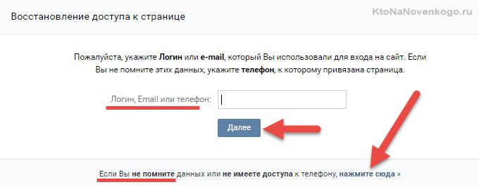 Восстановление доступа к своей странице в ВК