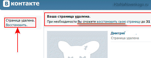 Восстановление удаленной странички в Вконтакте