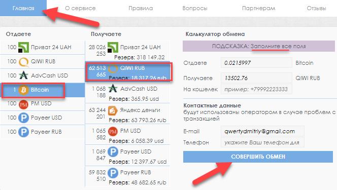 возможности для совершения транзакций из bitcoin в Яндекс деньги