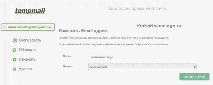 Временная почта в Disposableinbox