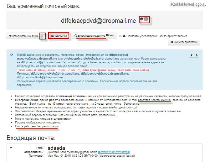 Временный почтовый ящик в DropMail.me