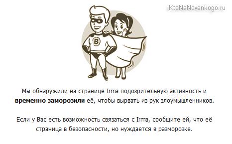 Заморозили временно страничку в Вконтакте