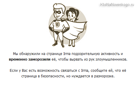 Заморозка странички вконтакте