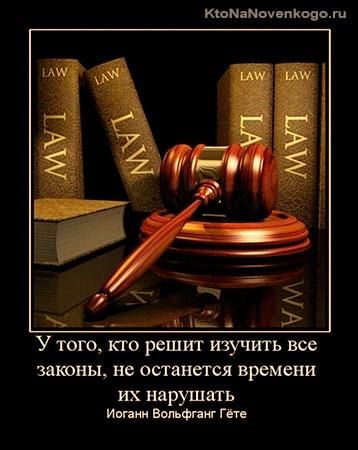 Время и закон