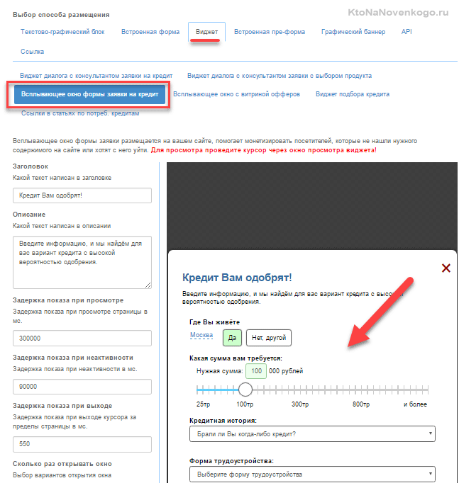 Всплывающая форма заявки на кредит