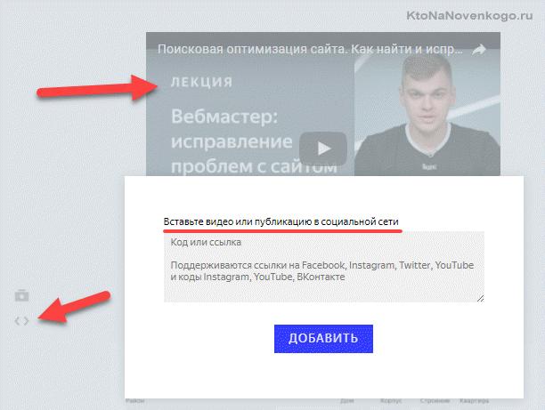 Как вставить видео или фото в Yandex Zen
