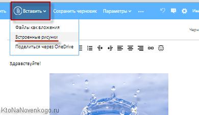 Вставка в почтовое сообщение файла или картинки