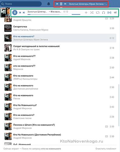 Встроенный в интерфейс Vkontakte плеер