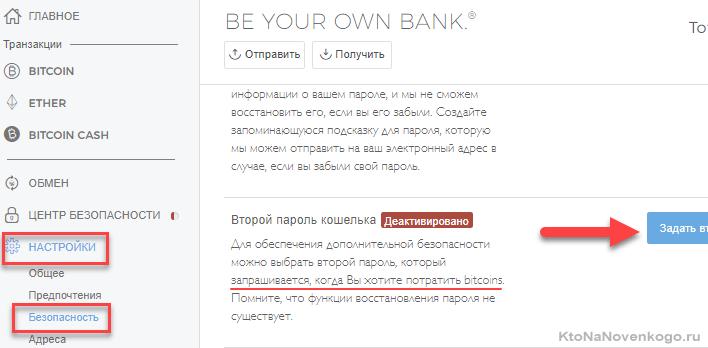 Второй пароль для Blockchain Wallet