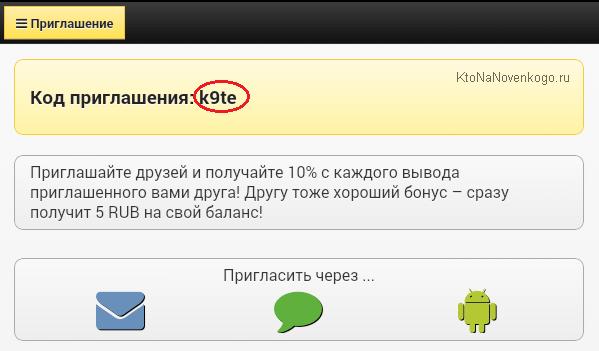 ввод инвайт-кода и партнерка в App Coins
