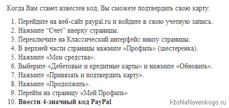 Инструкция по верификации карты в Paypal