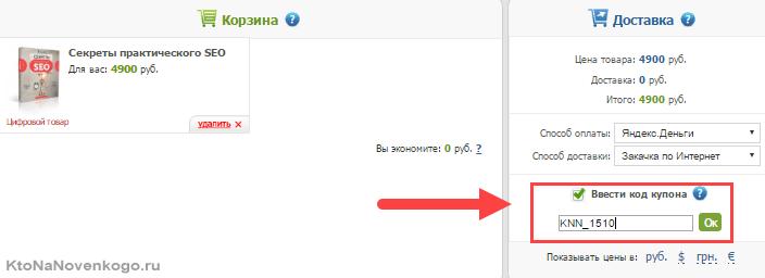 Ввод кода купона для скидки на курсы Евгения Попова