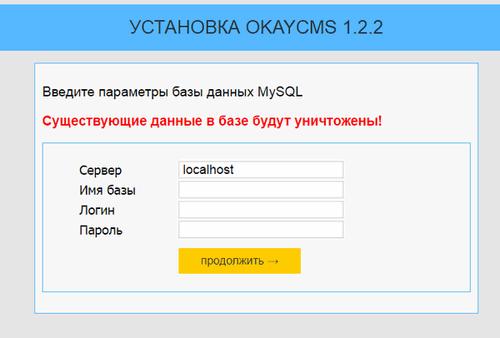 ввод параметров базы данных
