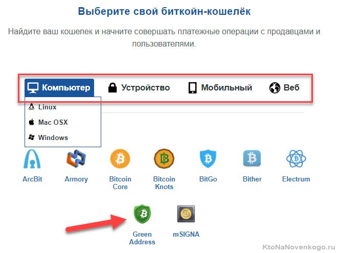 выбираем биткоин-кошелек на официальном сайте