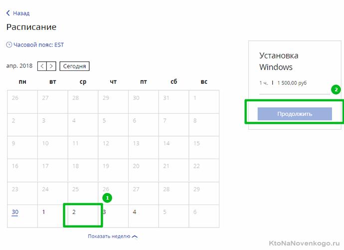 выбираем дату и время