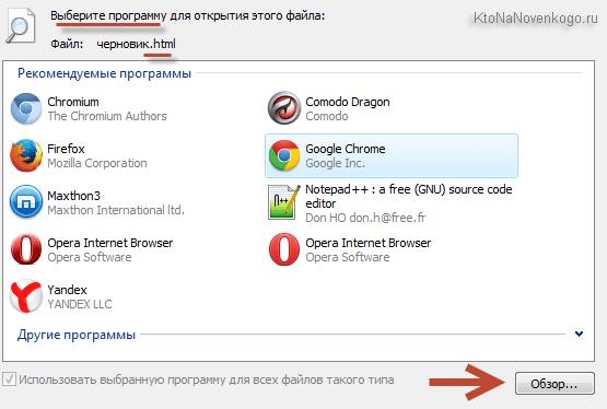 Изменение программы для открытия файла