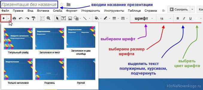 выбор слайда