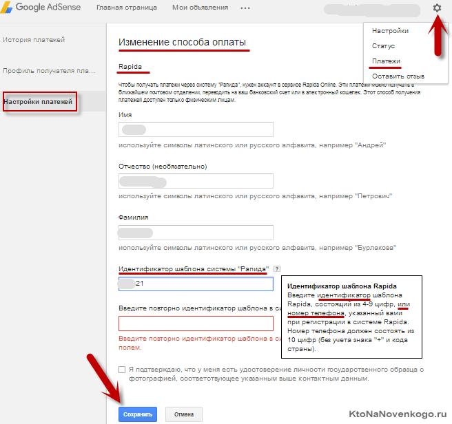 Привязка шаблона в Рапиде к аккаунту в Гугл адсенс