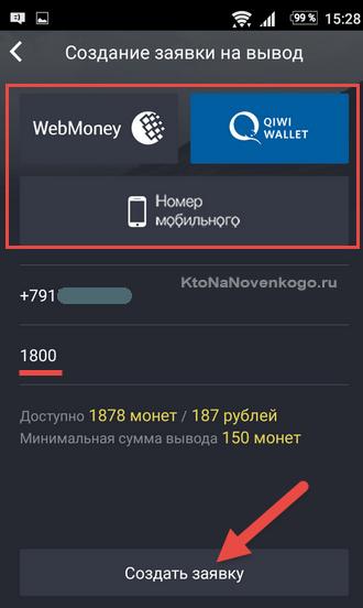 вывод денег с PayForInstall