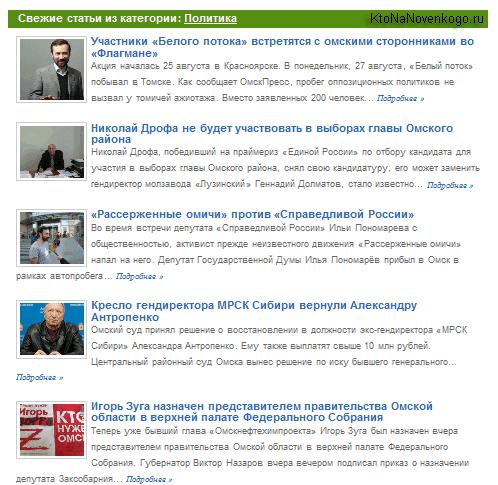 Как в WordPress можно выводить посты из категории с миниатюрами (их создание в Auto Post Thumbnail и catch_that_image)