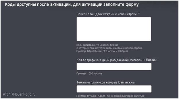 Добавление сайта в WapHolding