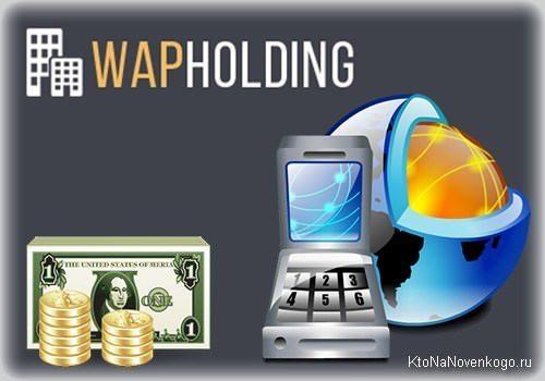 WapHolding