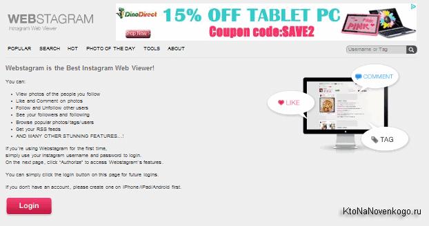 Онлайн сервис Webstagram