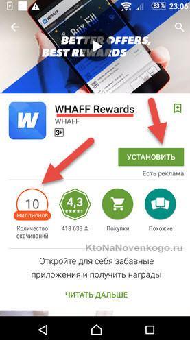 Скачать и установить WHAFF Rewards на свой телефон или планшет