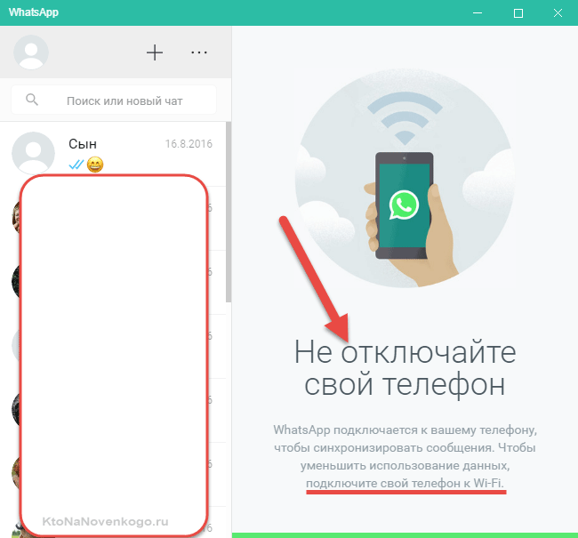 WhatsApp Web на ПК