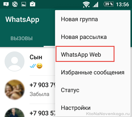 Выбираем пункт меню WhatsApp Web в приложении  на сматртфоне