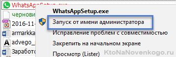 Запуск WhatsAppSetup.exe от имени администратора
