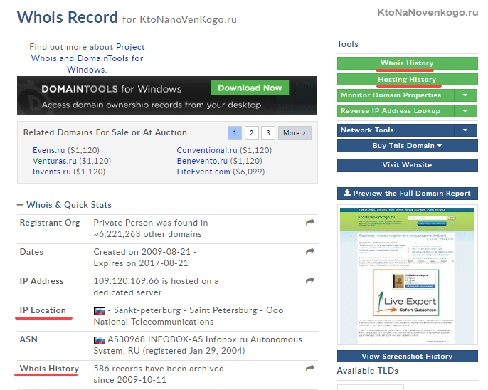 Whois Domain Tools сервис