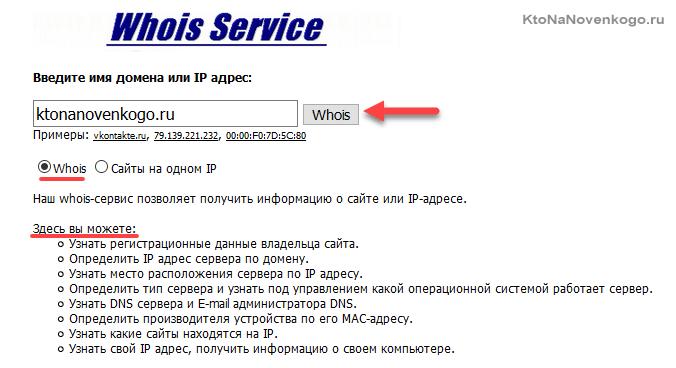 whois service