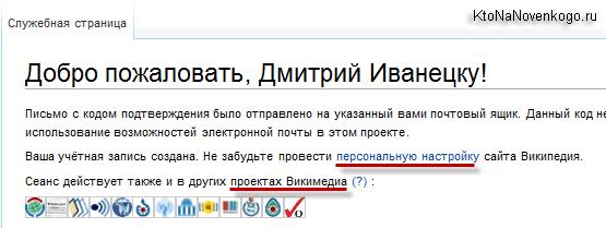 Продвижение сайта википедия бесплатное размещение статей и новостей