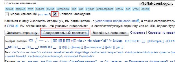 Предварительный просмотр и подписка на наблюдение за статьей в Википедии