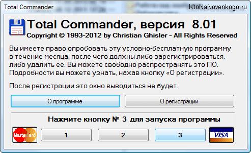 Тотал Коммандер