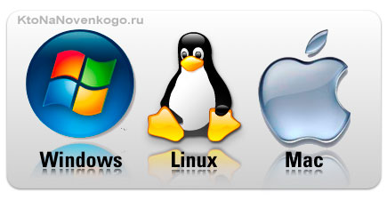 Windows и Linux