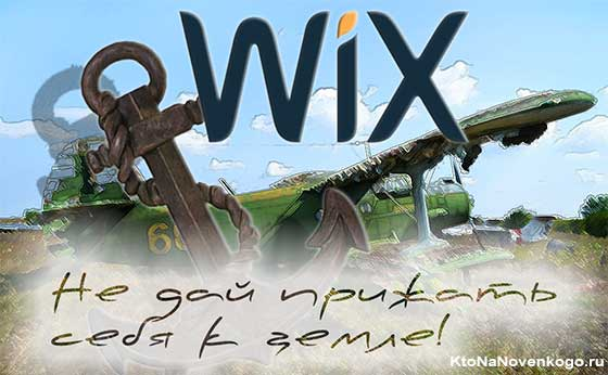 Wix — конструктор сайтов