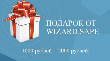 ������� �� Wizard.Sape