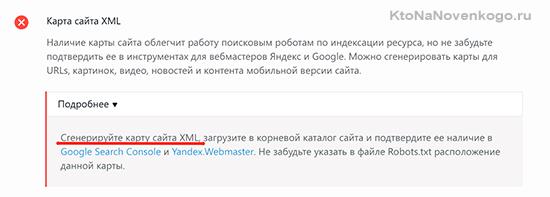 XML-карты