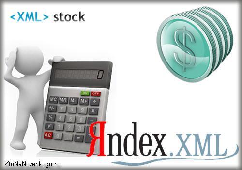 Лимиты в Яндекс XML