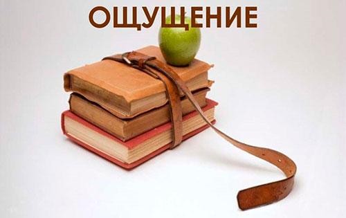 Яблоко на стопке книг с надписью Ощущение