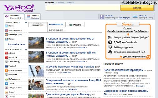 Русскоязычный портал Яху на русском языке