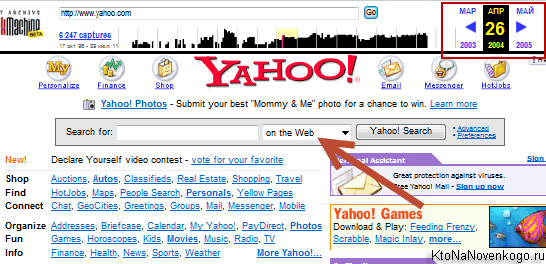 Как выглядел поиск Яху в 2004 году