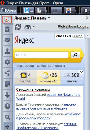 Яндекс Элементы — скачать и установить бар в Firefox, Internet Explorer, Opera и Chrome